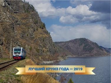 Транссибирская магистраль: от Москвы до Владивостока