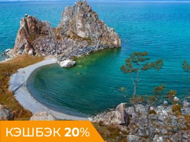 Знакомство с Байкалом: Ольхон и Листвянка