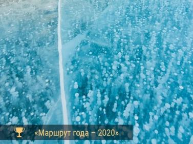 Тур по зимнему Байкалу (комфорт, 6 дней)